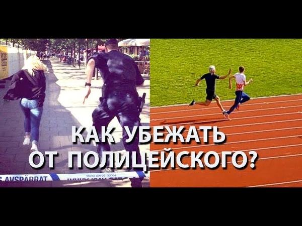 Марафонец или спринтер кто убежит от полицейского