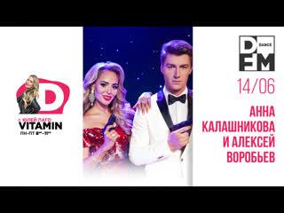 Анна Калашникова и Алексей Воробьёв на DFM 14/06/19