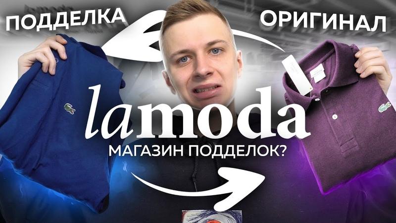 LAMODA – МЕНЯЮ ПОДДЕЛКУ НА ОРИГИНАЛ!