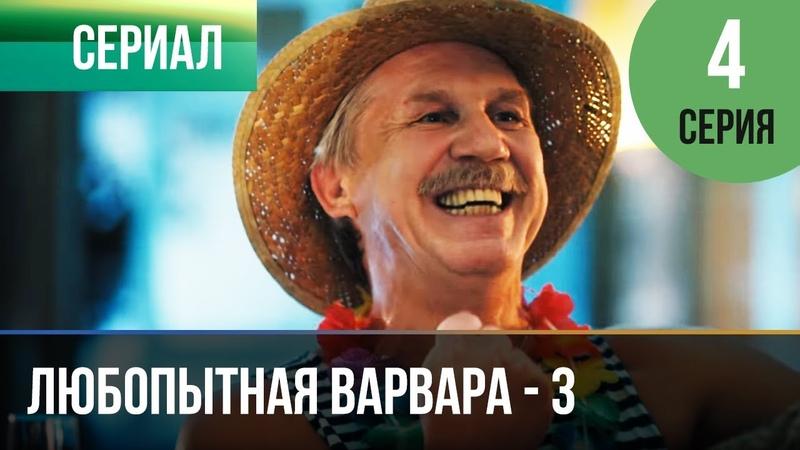 ▶️ Любопытная Варвара 3 сезон 4 серия Детектив Фильмы и сериалы