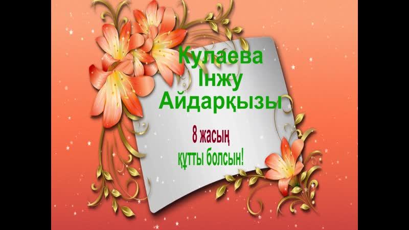 Сазды сәлем_Кулаева Інжу Айдарқызы