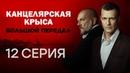Канцелярская крыса 2 сезон.12 серия (Эфир 21.10.2019)
