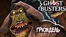 Призрак Грюндель Кто Такой из Мульсериалов Охотники За Привидениями Ghostbusters