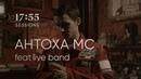 Антоха МС feat. Live Band   17:55 sessions