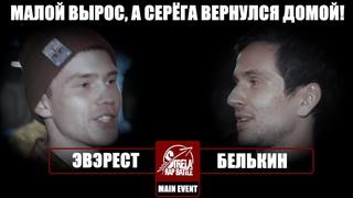 #STRELASPB - Эвэрест vs Белькин [MAIN EVENT]