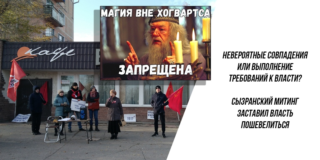Власть выполнила требования участников митинга в Сызрани