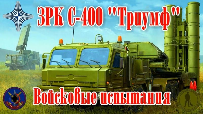 ЗРК С 400 Триумф Войсковые испытания Army tests Anti aircraft missile system S 400 Triumph