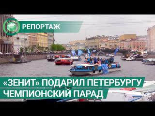 Зенит подарил городу чемпионский парад. ФАН-ТВ