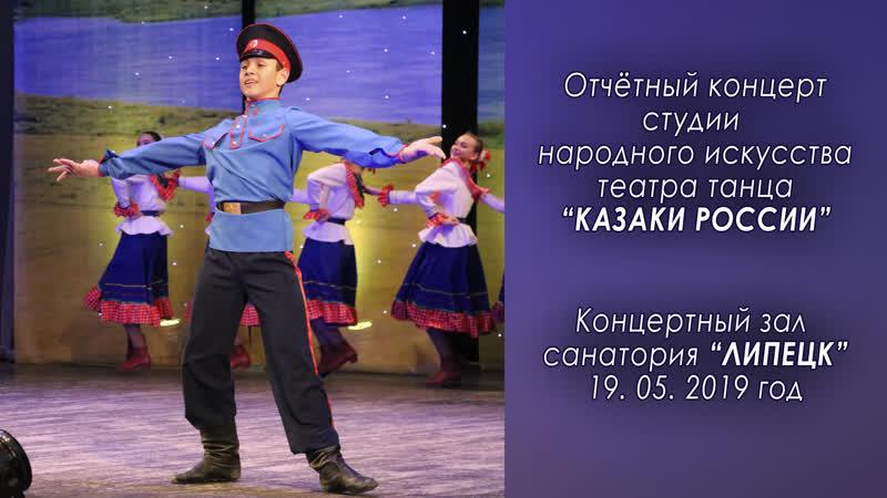 ОТЧЁТНЫЙ КОНЦЕРТ студия театра танца КАЗАКИ РОССИИ 19.05.2019г.