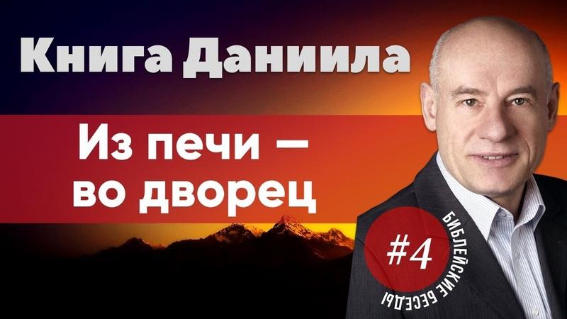 4/1/2020 - Из печи — во дворец   Библейские беседы с пастором Отто Венделем