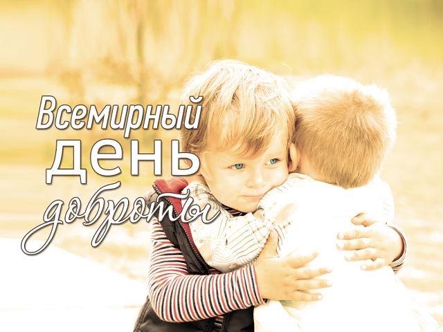 Сегодня 13 ноября отмечают Всемирный день доброты,