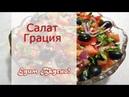 Как Приготовить Салат Грация Вкусный Овощной Салат.