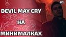 DEVIL'S HUNT. DEVIL MAY CRY НА МИНИМАЛКАХ