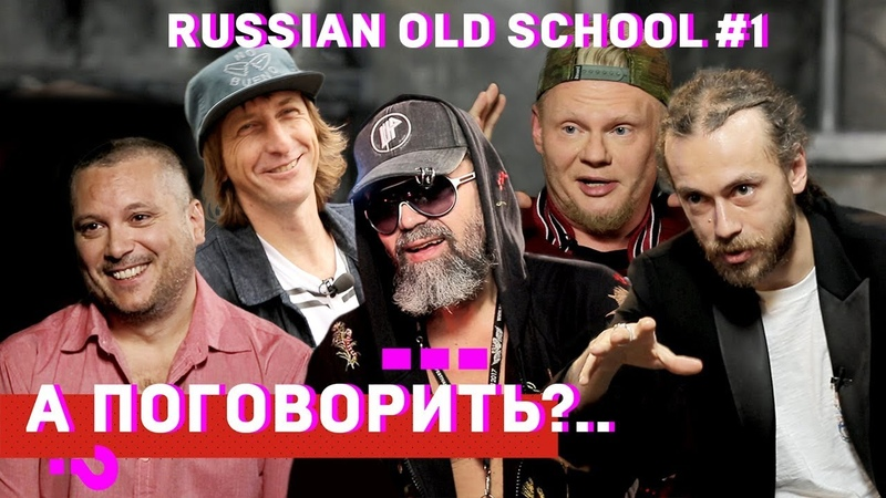 ШЕFF Титомир Мальчишник Децл Da Boogie Crew Баскет и др Cпецпроект Russian old school 1