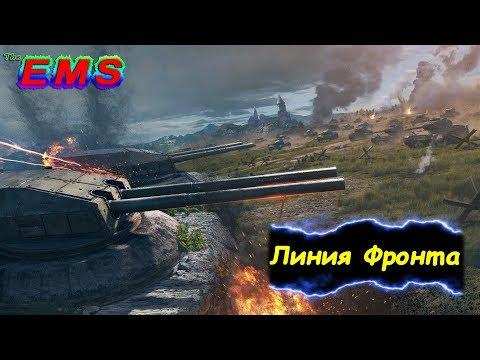 ВРЕМЯ ФАРМИТЬ СЕРЕБРО ЛИНИЯ ФРОНТА 1 World Of Tanks 🔞