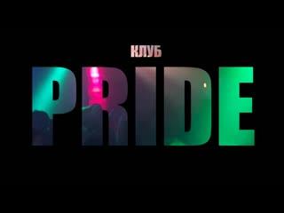 #atlas edm-rave in pride