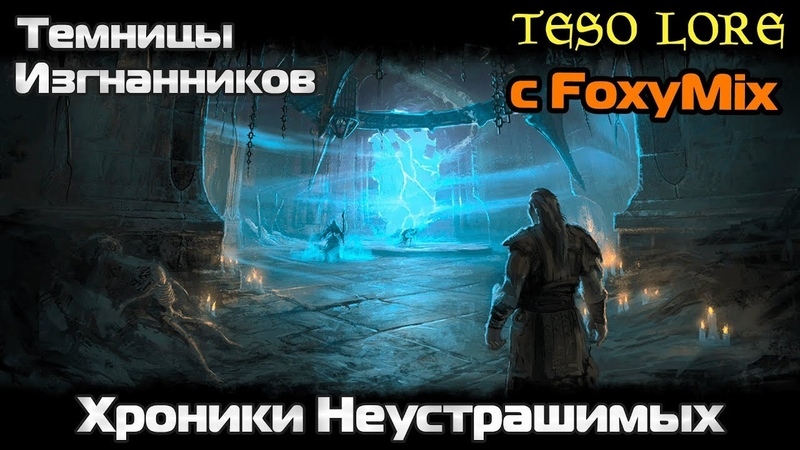 Темницы Изгнанников Хроники Неустрашимых с FoxyMix 1 TESO LORE