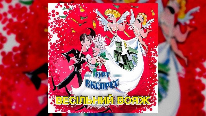 Весільний вояж гурт Експрес Весільні пісні Українські пісні
