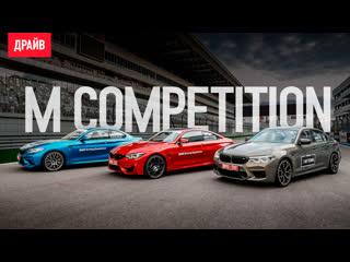 Bmw m5 competition и m2 competition и m4 тест-драйв на автодроме сочи