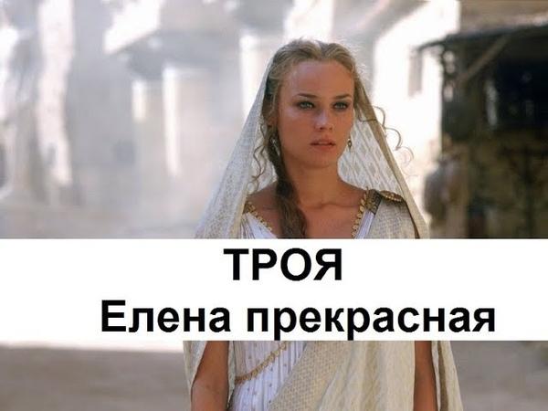 №10 Троя. Елена прекрасная (Бар Историй)