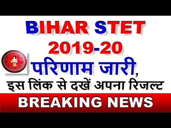 BSEB STET RESULT DECLARED BIHAR STET PHYSICAL EDUCATION RESULT 2019 2020 LINK ACTIVE