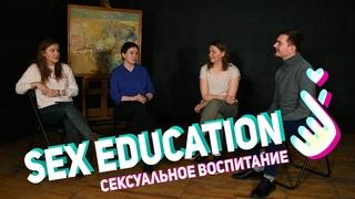 Sex Education / Сексуальное Воспитание / Podcast Боль
