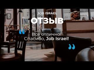 Семейная пара работает в ресторане | Отзыв Job Israel