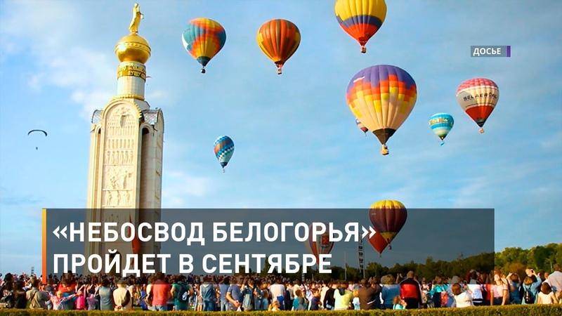 Небосвод Белогорья пройдет в сентябре