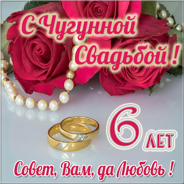 Поздравление на шестилетие годовщины свадьбы