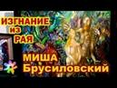 🌈🍏 Изгнание из Рая. Миша Брусиловский. Библейские сюжеты