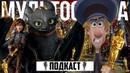 Почему История Игрушек 4 получила Оскар, а Потерянное звено нет | Мультосфера 6