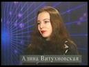 Алина Витухновская в программе ВЕРСИИ Сергея Доренко