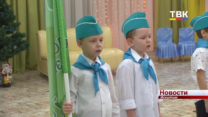 Детский сад «Росинка» Искитима стал победителем регионального проекта «Разделяй и сохраняй»