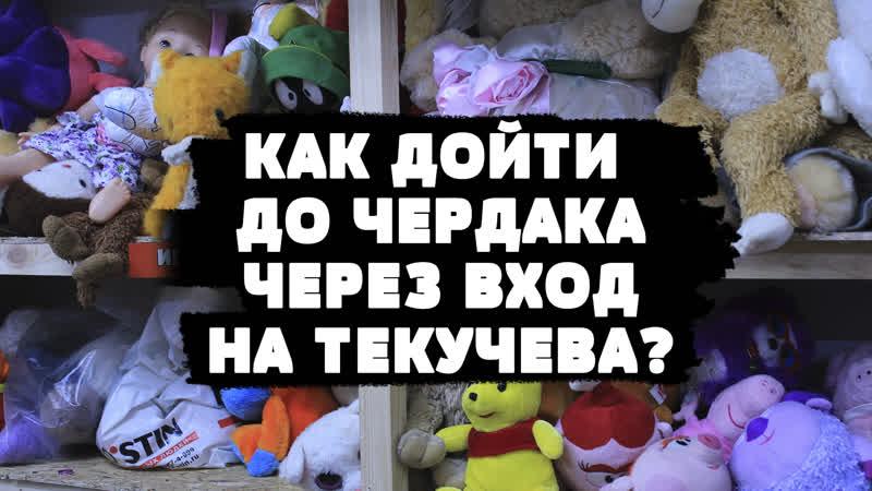 До Чердака вход с Текучева