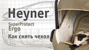 Heyner SuperProtect Ergo | как снять чехол | инструкция Автодети