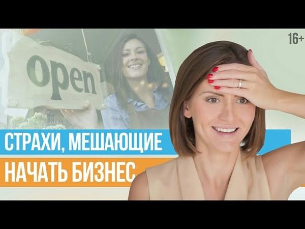 Как начать свое дело Как побороть страхи и решиться на собственный бизнес Юлия Новосад 16