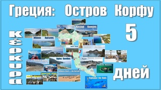 Греция: остров Корфу - что посмотреть за 5 дней?!  |  Corfu - what to see in 5 days?!