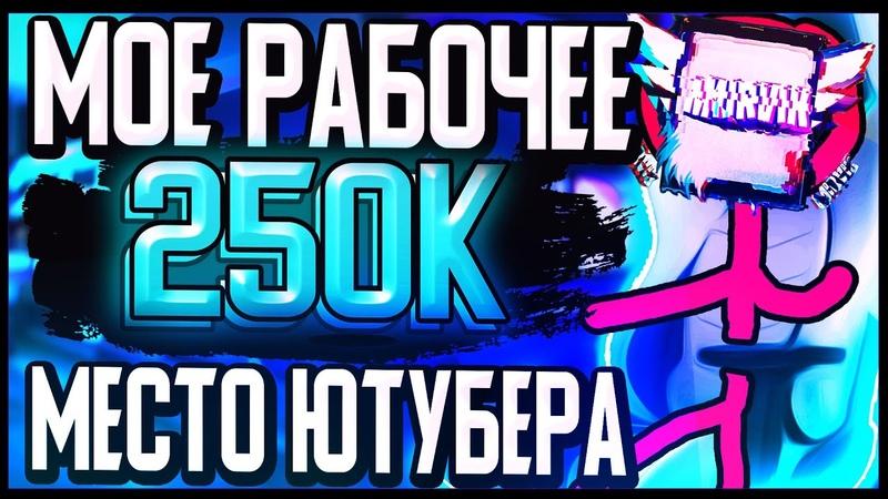 МОЕ ИГРОВОЕ МЕСТО ЗА 250К РАБОЧЕЕ МЕСТО ЮТУБЕРА ПК ЗА 100К