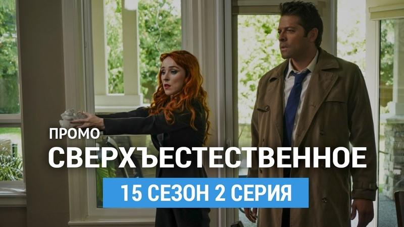 Сверхъестественное 15 сезон 2 серия Промо (Русская Озвучка)