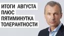 От чего трусит Ангелу Меркель Роман Василишин