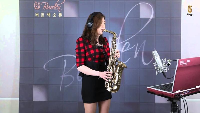 사랑밖엔 난 몰라 - 임유리 (버든색소폰) Burden Saxophone