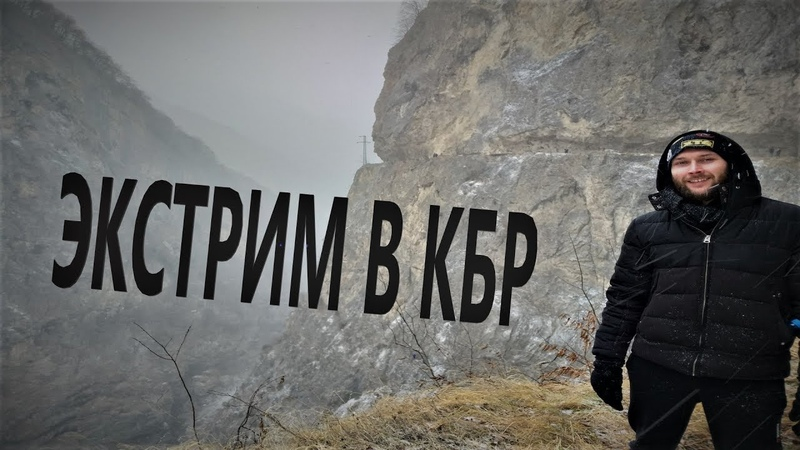Экстрим в КБР Опасная дорога Верхняя Балкария Башня Абаевых Черек Черекское ущелье Снегопад