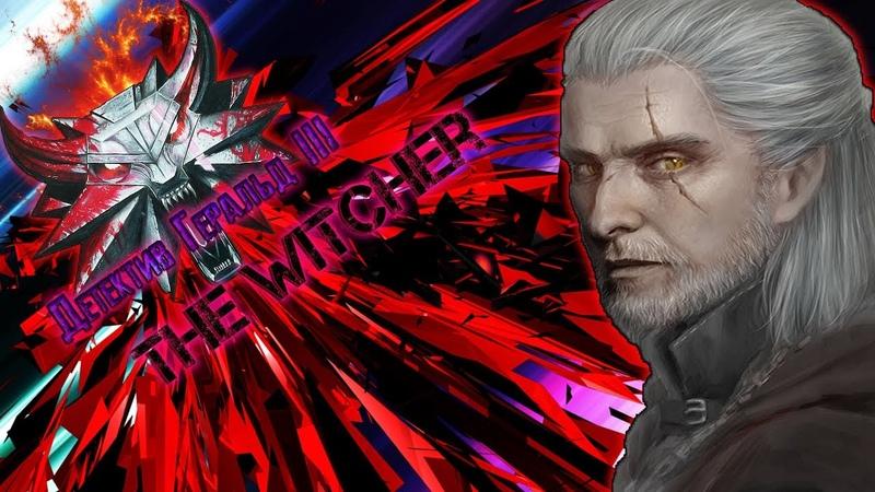 Детектив Геральд 3 The Witcher 10