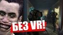 (ГАЙД) Как играть в Half-Life: Alyx без виртуальной реальности!