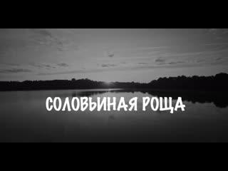 """Тизер клипа Льва Лещенко """"Соловьиная роща""""  . Премьера 14 ноября!"""