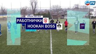 Работнички Изварино - Hookah Boss Луганск | Кубок ЛФЛ 8х8 - 2020