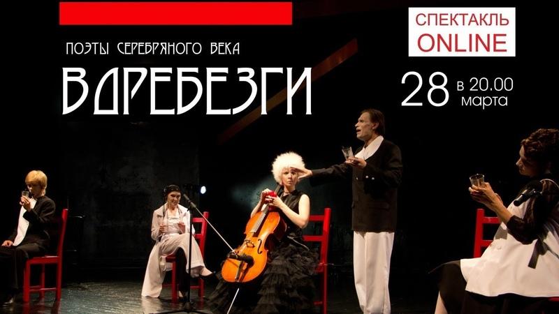 Cпектакль «ВДРЕБЕЗГИ» по стихам поэтов Серебряного века, ОНЛАЙН!