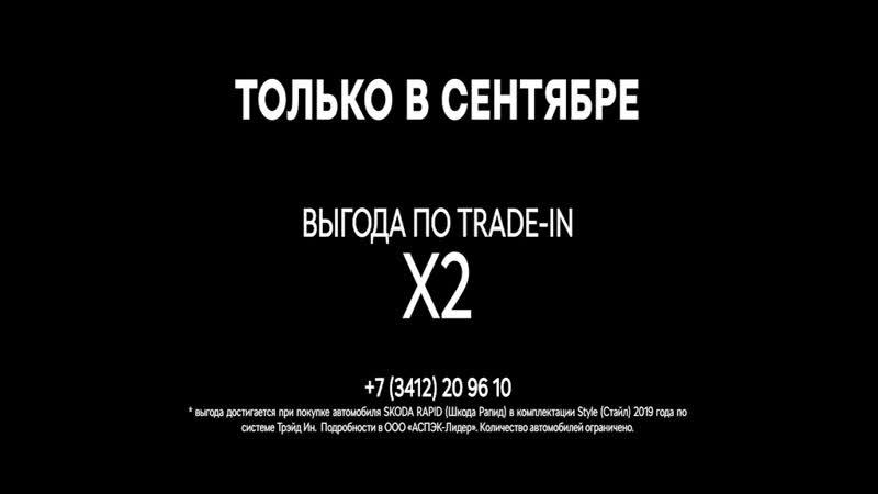 Škoda Kodiaq - выгода по Trade-In