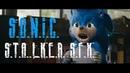 Sonic The Hedgehog 2019 STALKER SFX Trailer Соник сталкерская озвучка