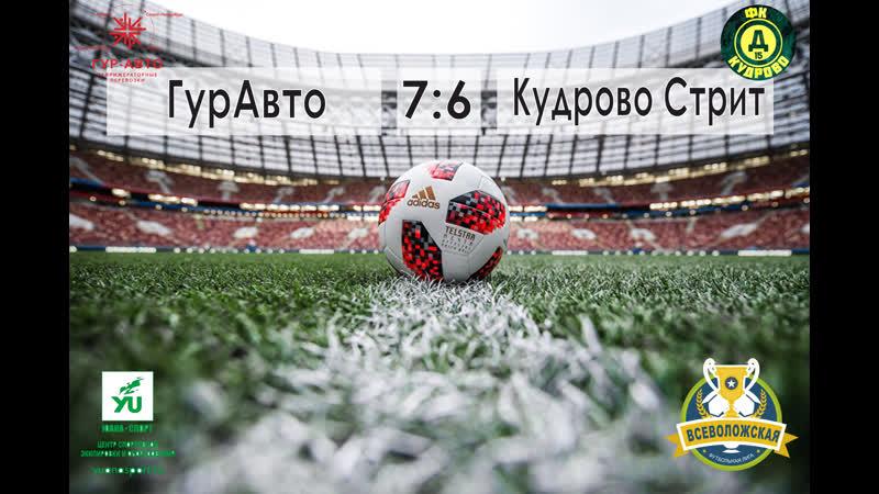 4 тур ВФЛ Первая Лига ГурАвто Кудрово Стрит